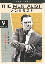 THE MENTALIST/メンタリスト <シックス・シーズン> Vol.9