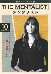 THE MENTALIST/メンタリスト <シックス・シーズン> Vol.10