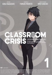 Classroom☆Crisisセット