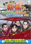 東野・岡村の旅猿7 プライベートでごめんなさい…