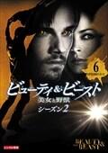 ビューティ&ビースト/美女と野獣 シーズン2 vol.6