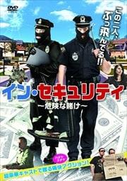 イン・セキュリティ 〜危険な賭け〜