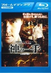 【Blu-ray】神の一手