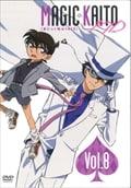 まじっく快斗1412 Vol.8