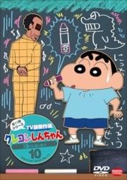 クレヨンしんちゃん TV版傑作選 第11期シリーズ 10