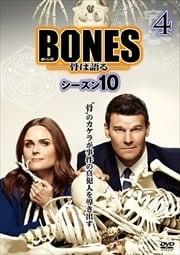 BONES -骨は語る- シーズン10 vol.4