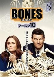 BONES -骨は語る- シーズン10 vol.5