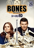 BONES -骨は語る- シーズン10 vol.8