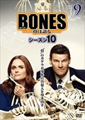 BONES -骨は語る- シーズン10 vol.9