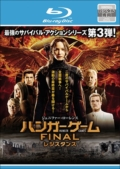 【Blu-ray】ハンガー・ゲーム FINAL:レジスタンス