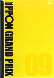 IPPONグランプリ 09