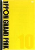 IPPONグランプリ 10