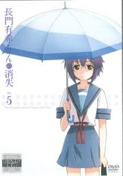 長門有希ちゃんの消失 Vol.5