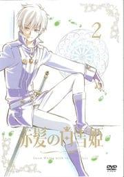 赤髪の白雪姫 第2巻