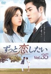 ずっと恋したい Vol.35