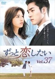 ずっと恋したい Vol.37