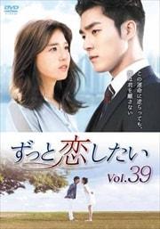 ずっと恋したい Vol.39