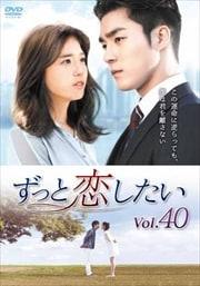 ずっと恋したい Vol.40