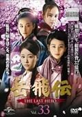 岳飛伝 -THE LAST HERO- vol.33