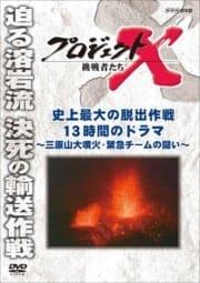 プロジェクトX 挑戦者たち 史上最大の脱出作戦 13時間のドラマ 〜三原山大噴火・緊急チームの闘い〜