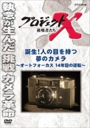 プロジェクトX 挑戦者たち 誕生!人の目を持つ夢のカメラ 〜オートフォーカス 14年目の逆転〜