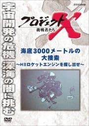 プロジェクトX 挑戦者たち 海底3000メートルの大捜索 〜HIIロケットエンジンを探し出せ〜