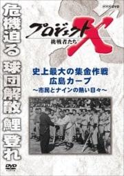プロジェクトX 挑戦者たち 史上最大の集金作戦 広島カープ 〜市民とナインの熱い日々〜