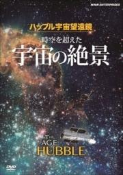ハッブル宇宙望遠鏡 時空を超えた宇宙の絶景