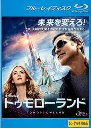 【Blu-ray】トゥモローランド
