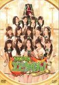 SKE48 エビカルチョ! Vol.2