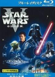 【Blu-ray】スター・ウォーズ エピソードV/帝国の逆襲