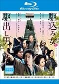 【Blu-ray】駆込み女と駆出し男