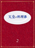 天皇の料理番 Vol.2