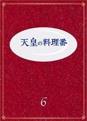 天皇の料理番 Vol.6