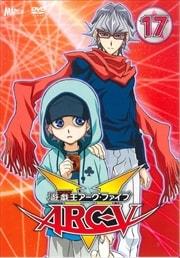 遊☆戯☆王ARC-V 17