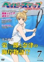 ベイビーステップ 第2シリーズ Vol.7