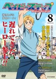 ベイビーステップ 第2シリーズ Vol.8