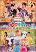 NHK おかあさんといっしょ スペシャルステージ 〜みんないっしょに! 歌って遊んで 夢の大ぼうけん!〜