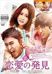 恋愛の発見 Vol.8
