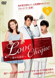 Love Cheque 〜恋の小切手〜 第8巻