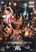 【TVシリーズ】牙狼<GARO>-GOLD STORM-翔 VOL.5