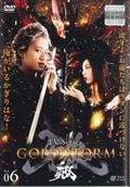【TVシリーズ】牙狼<GARO>-GOLD STORM-翔 VOL.6