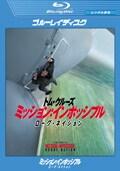 【Blu-ray】ミッション:インポッシブル/ローグ・ネイション