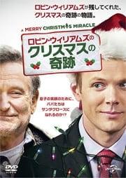 ロビン・ウィリアムズのクリスマスの奇跡