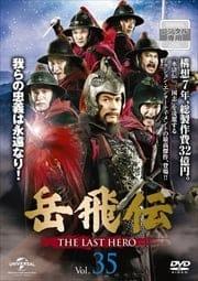 岳飛伝 -THE LAST HERO- vol.35