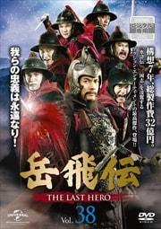 岳飛伝 -THE LAST HERO- vol.38