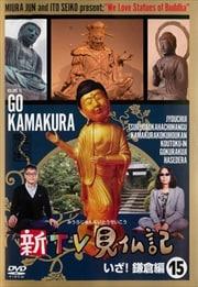 新TV見仏記 15 いざ!鎌倉編