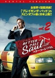 ベター・コール・ソウル 2