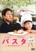 パスタ 〜恋が出来るまで〜 vol.4