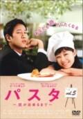 パスタ 〜恋が出来るまで〜 vol.5